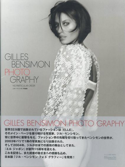 ジル・ベンシモン写真集 Gilles Bensimon photography/ジル・ベンシモン