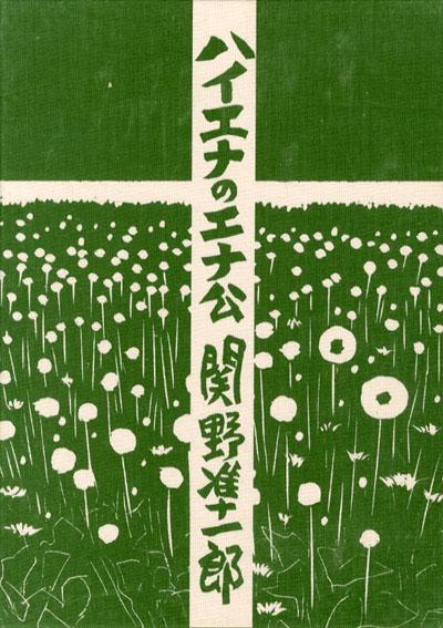 ハイエナのエナ公 私刊版画本19番/関野凖一郎