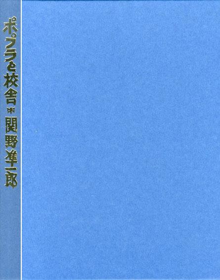 ポプラと校舎 木石洞私家版第二拾番/関野準一郎
