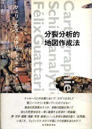 分裂分析的地図作成法/フェリックス・ガタリ 宇波彰/吉沢順訳
