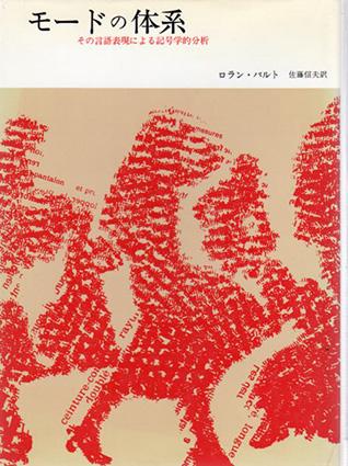 モードの体系 その言語表現による記号学的分析/ロラン・バルト 佐藤信夫訳