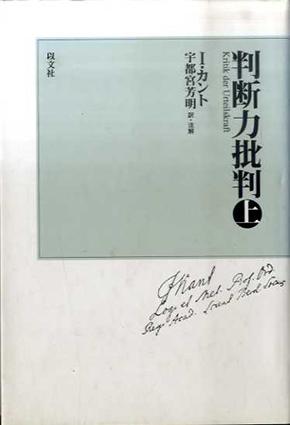 判断力批判 上 新装版/イマヌエル・カント 宇都宮芳明訳