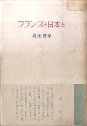 フランスと日本と/高田博厚