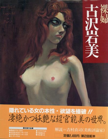 裸婦 古沢岩美/古沢岩美