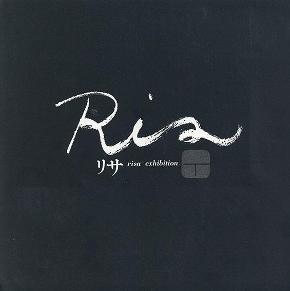 リサ展/Risa