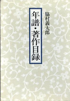 年譜・著作目録/脇村義太郎