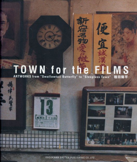 """Town for the Films Art Works from """"Swallowtail Butterfly"""" to """"Sleepless Town""""/種田陽平"""