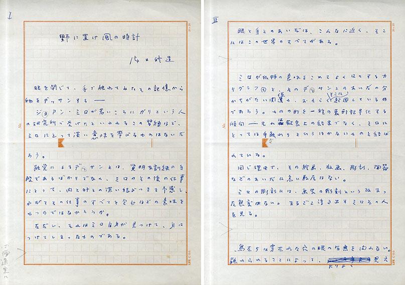 瀧口修造草稿「野に置け 風の時計」/Shuzou Takiguchi