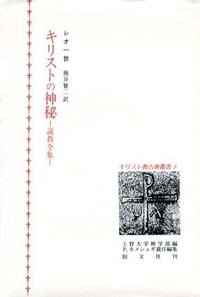 キリストの神秘 説教全集/レオ一世 熊谷賢二訳
