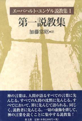第一説教集 エーバハルト・ユンゲル説教集1/加藤常昭訳