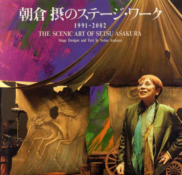 朝倉摂のステージ・ワーク 1991‐2002/朝倉摂