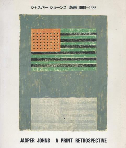 ジャスパー・ジョーンズ 版画 1960-1986/原美術館
