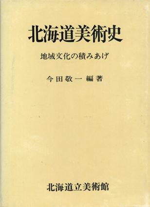 北海道美術史 地域文化の積みあげ/