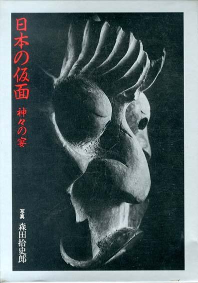 日本の仮面 神々の宴/森田拾史郎