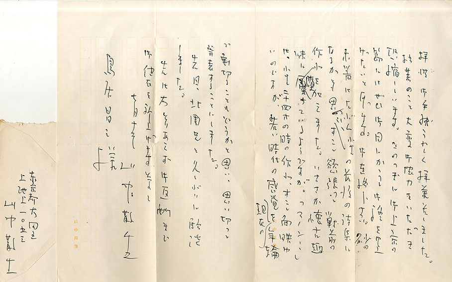 山中散生書簡/Chiruu Yamanaka