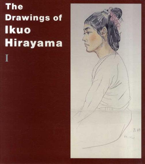 平山郁夫 自選素描集 The Drawings of Ikuo Hirayama 1・2 全2冊揃/