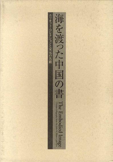 海を渡った中国の書 エリオット・コレクションと宋元の名蹟/