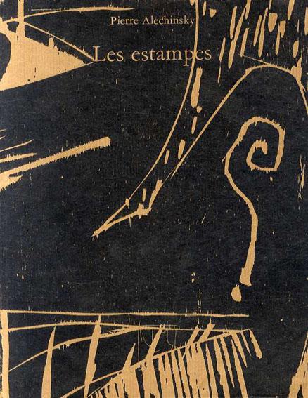 ピエール・アレシンスキー版画カタログ・レゾネ Pierre Alechinsky Les estampes de 1946 a 1972/Pierre Alechinsky