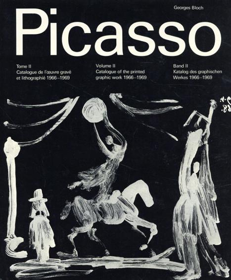 パブロ・ピカソ 版画カタログ・レゾネ Pablo Picasso Tome 2:  Catalogue de L'oeuvre Grave et Lithographie 1966-1969/Georges Bloch
