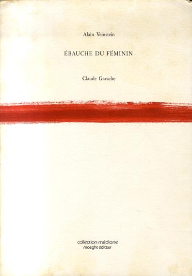 Ebauche du Feminin/Alain Veinstein詩 Claude Garache絵