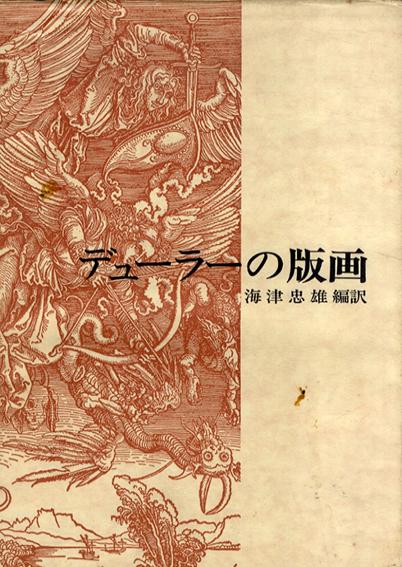 デューラーの版画/梅津忠雄編訳