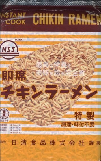 日清食品50年史 1958-2008 全3冊揃/日清食品株式会社社史編纂プロジェクト編
