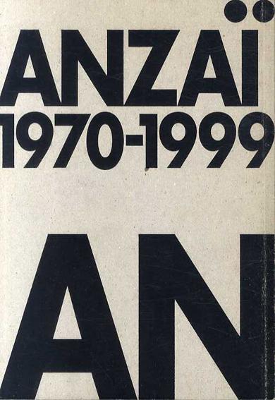 安斎重男の眼1970-1999 写真がとらえた現代美術の30年/Freeze 2冊セット/安斎重男