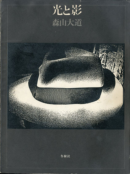 森山大道写真集 光と影/Daido Moriyama