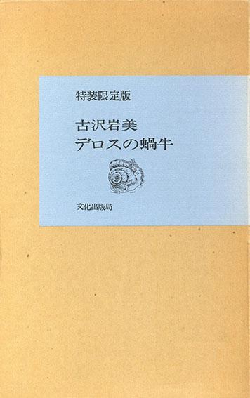 デロスの蝸牛 特装限定版/古沢岩美