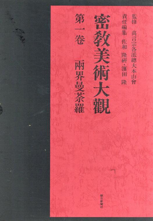 密教美術大観 全4巻揃/佐和隆研/浜田隆