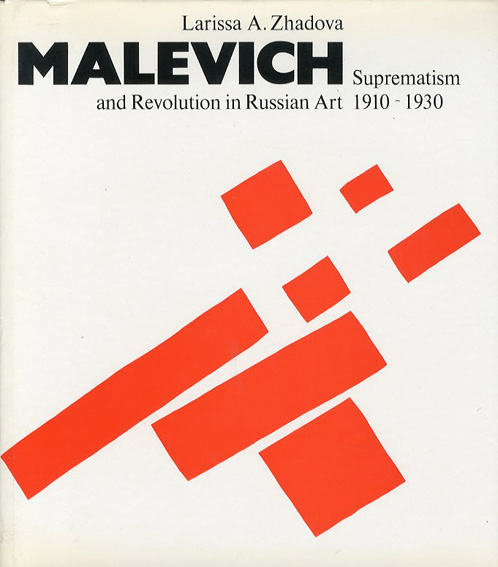カジミール・マレーヴィチ Malevich: Suprematism and Revolution in Russian Art 1910-1930/Larissa Alekseevna Zhadova