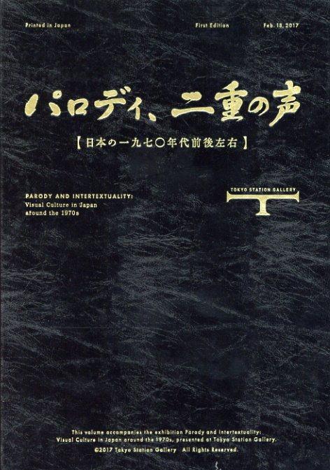 パロディ、二重の声 日本の1970年代前後左右/赤瀬川原平/横尾忠則/篠原有司男他収録