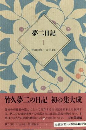 夢二日記1 明治40年-大正4年/竹久夢二著 長田幹雄編
