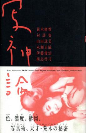 荒木経惟対談集 写神論/荒木経惟