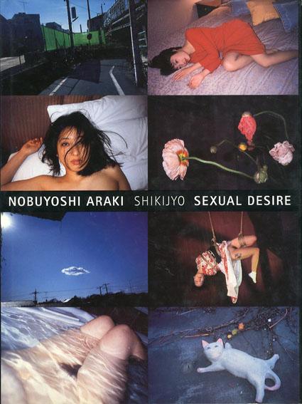 荒木経惟 Sexual Desire/荒木経惟