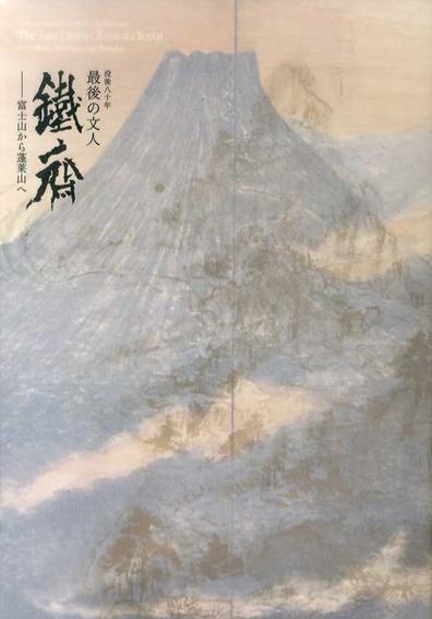 最後の文人 鉄斎 富士山から蓬菜山へ 没後80年/富岡鉄斎