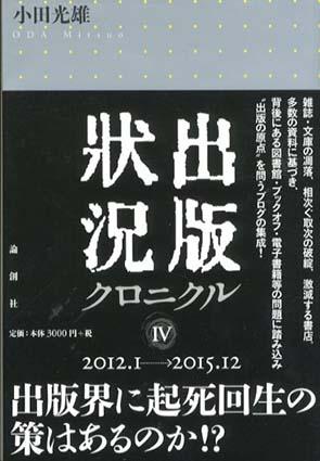 出版状況クロニクル4/小田光雄