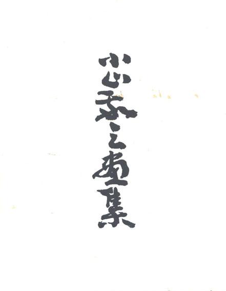 小山敬三画集/長谷川仁