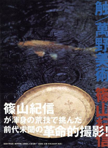 触/万野美術/篠山紀信