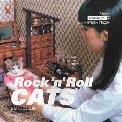 Rock'n' Roll CATS なめネコのいた町 ストリート・デザイン・ファイル18/都築響一編