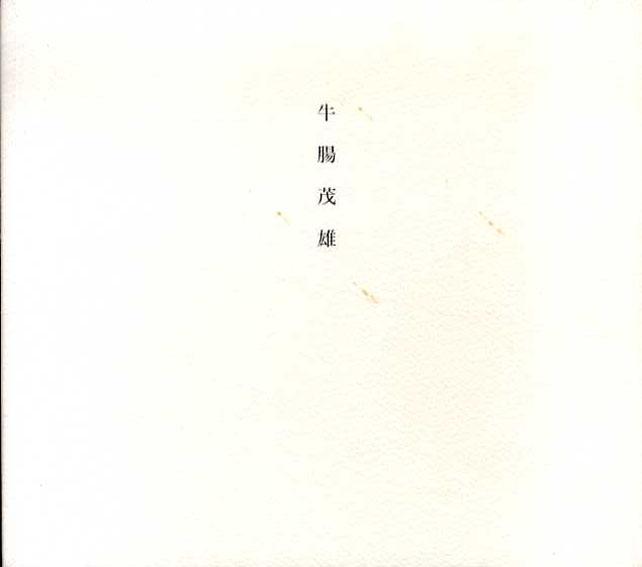 牛腸茂雄 1946-1983 Shigeo Gocho: A Retrospective/牛腸茂雄