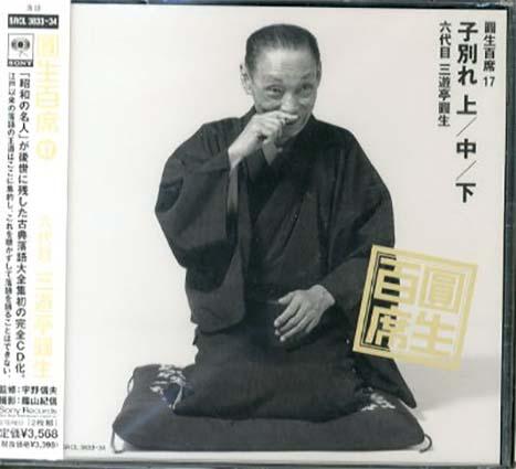 [CD]円生百席(17)子別れ(上・中・下)/六代目三遊亭円生