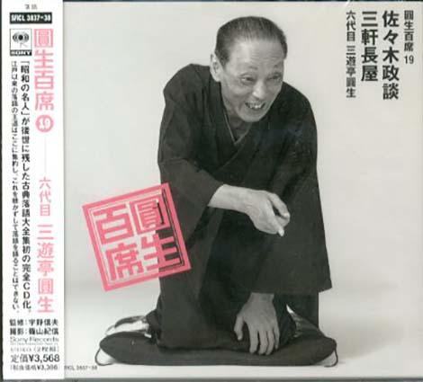 [CD]円生百席(19)佐々木政談/三軒長屋/六代目三遊亭円生