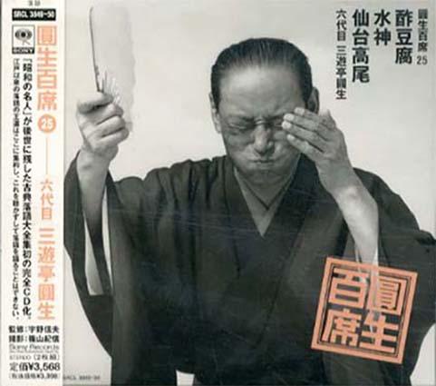 [CD]円生百席(25)酢豆腐/水神/仙台高尾/六代目三遊亭円生