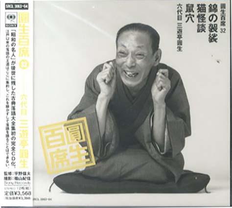 [CD]円生百席(32)錦の袈裟/猫怪談/鼠穴/六代目三遊亭円生