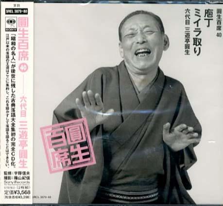 [CD]円生百席(40)庖丁/ミイラ取り/六代目三遊亭円生