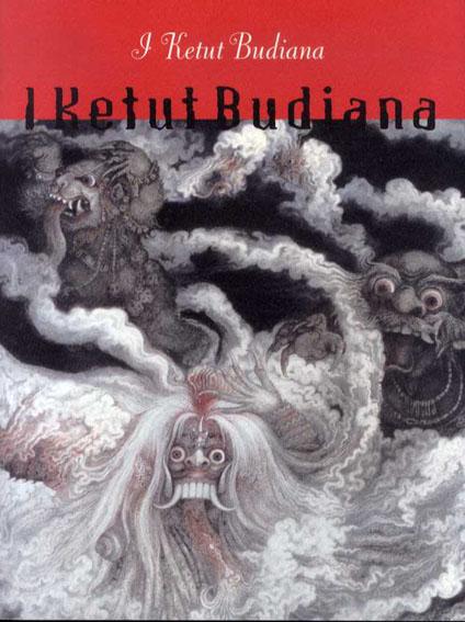 魔境を幻視するバリ島絵画 イ・クトゥット・ブディアナ展/