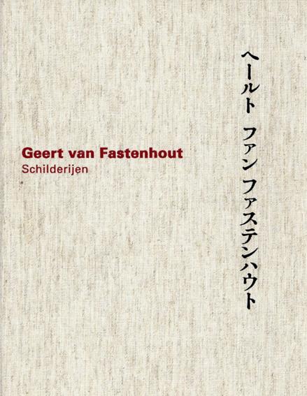 ヘールト・ファン・ファステンハウト Geert Van Fastenhout Schiderijen/