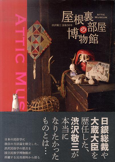屋根裏部屋の博物館 ATTIC MUSEUM 渋沢敬三没後50年/国立民族学博物館監修