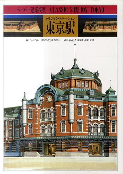 クラシック・ステーション東京駅 ペーパー建築模型1/藤森照信監修